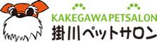 掛川ペットサロン